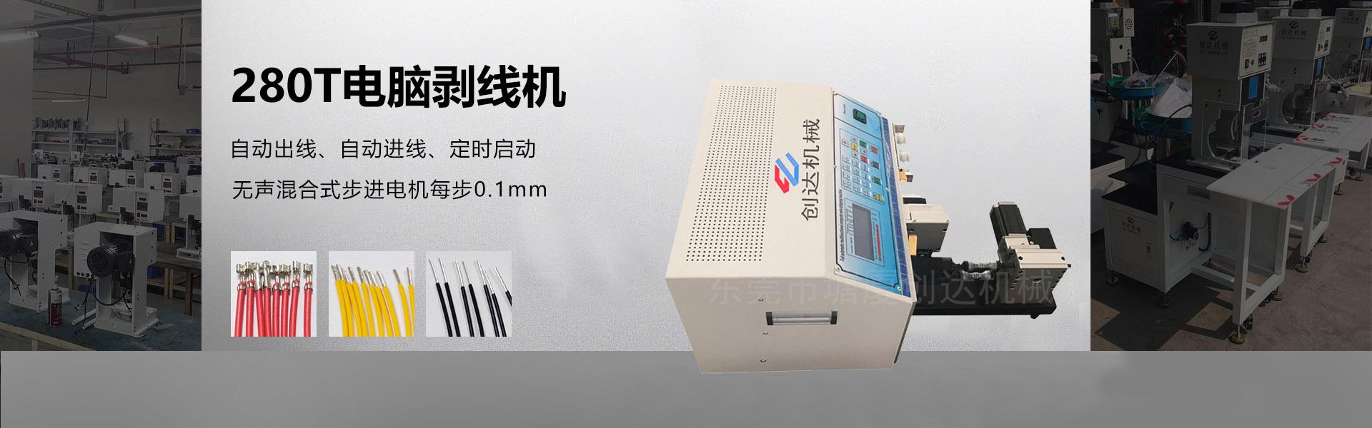 东莞半自动静音端子机生产厂家